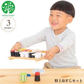 WOODY PUDDY ウッディプッディ 特上おすしセット G05-1218 木のおもちゃ ままごと おままごと 木製 ウッドトイ 知育 知育玩具