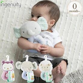 ingenuity インジェニュイティ リングラトル 布おもちゃ おもちゃ ベビー どうぶつ かわいい