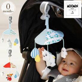 \ママ割登録でP2倍/ MOOMIN BABY ムーミンベビー ミニメリー 赤ちゃん ベビー ムーミン グッズ お出かけおもちゃ 出産祝い お出かけトイ