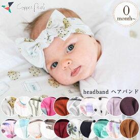 【450円クーポン配布中】 Copper Pear コッパーパール headband ヘアバンド ベビー 赤ちゃん ヘッドバンド 柄 アクセサリー