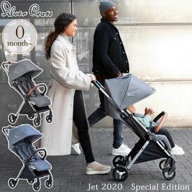 Silver Cross シルバークロス Jet 2020 Special Edition ベビーカー A型 バギー 軽量 コンパクト 折り畳み 赤ちゃん 新生児 【送料無料】