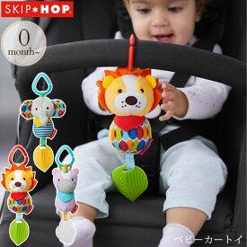 SKIP HOP スキップホップ ベビーカートイ ベビーカートイ おでかけおもちゃ ラトル どうぶつ 赤ちゃん