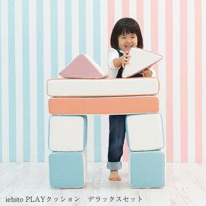 iebito(イエビト) PLAYクッション デラックスセット おうち時間 積み木 つみき クッション ブロック 布製 室内玩具 大型 誕生日 プレゼント キッズスペース キッズコーナー 【送料無料】