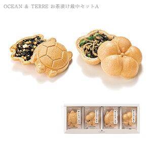 OCEAN & TERRE お茶漬け最中セットA お茶漬け 最中 プチ ギフト 贈り物 縁起物 内祝い 引出物 返礼品 甘くないもの