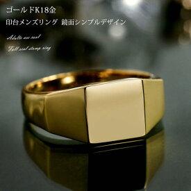 18金 リング 印台 メンズ 印台リング 金 メンズリング ゴールド シンプルリング イニシャル彫り可能 リング 金 指輪 男性