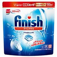 フィニッシュ【タブレット】(5g×150粒)(Finish POWER TAB)[食器洗剤][食洗器用洗剤]