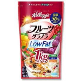 ケロッグ フルーツグラノーラ ローファット 1kg Low Fat 脂質70%オフ