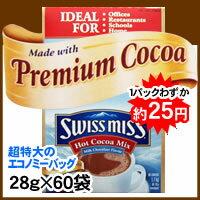 スイスミス 28g×60袋 ミルクチョコレートもしくはマシュマロ 1袋約25円!!
