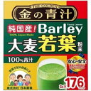 【ポイント10倍】山本漢方 金の青汁 大麦若葉粉末100% 528g(3g×176パック)【PP】