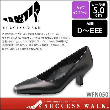 ★送料無料★【ワコール】SUCCESSWALK(サクセスウォーク)パンプス・ヒール5センチ・足囲D〜EEE(カップインソール) WFN050 wcl-sucp