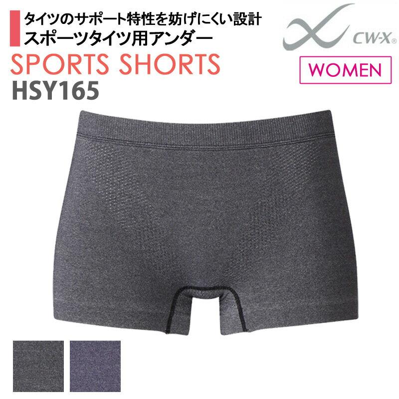 10%OFF ワコール cwx CW-X レディース アンダーギア スポーツショーツ M-Lサイズ HSY165母の日
