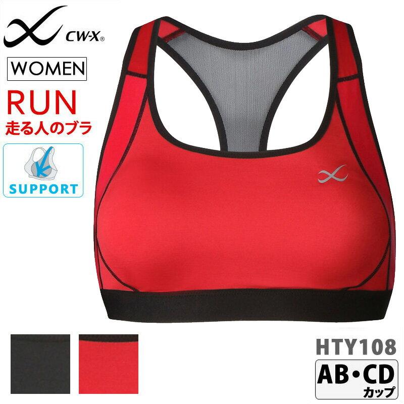 【箱】CW-X cwx ワコール Wacoal レディース スポーツブラ アンダーギア (AB・CDカップ) HTY108 wcl-cwx-wiセール