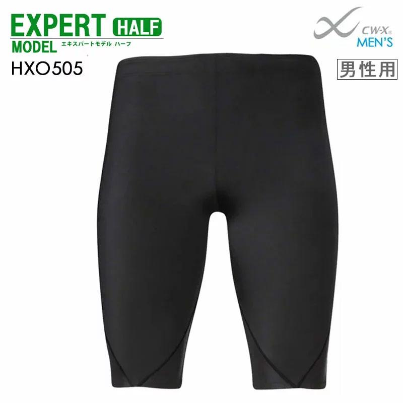 【送料無料】CW-X cwx ワコール Wacoal メンズ エキスパートモデル ハーフ HXO505 wcl-cwx-ms