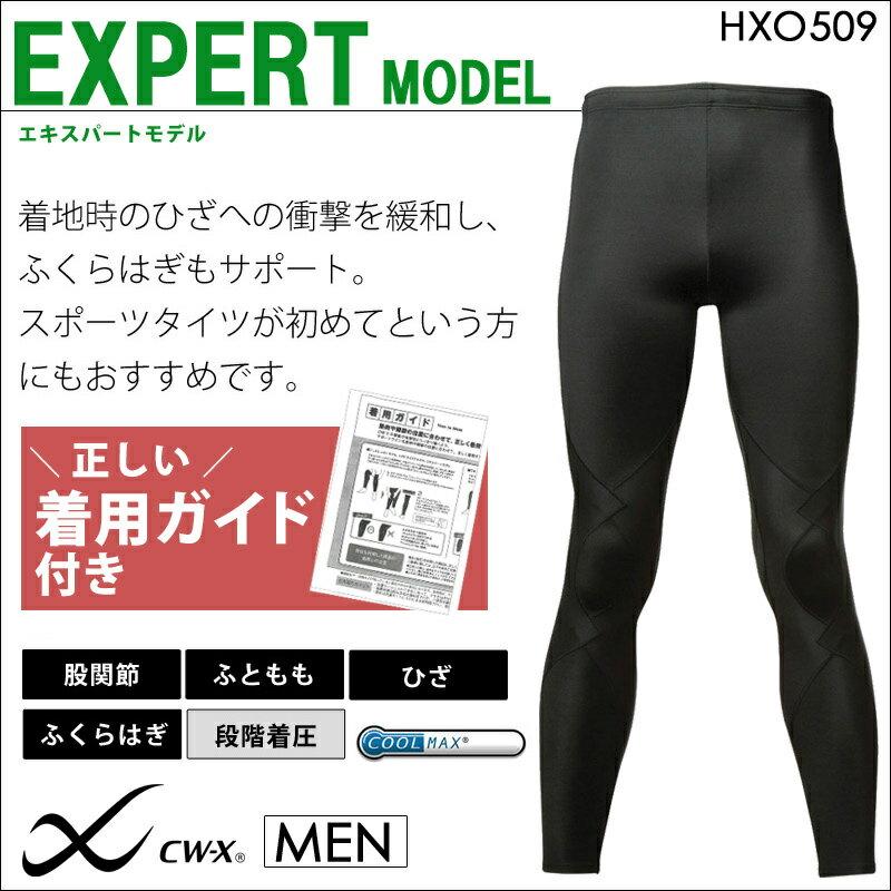 【送料無料】 ワコール CW-X メンズ エキスパートモデル ロングボトム サポートタイツ スポーツ スポーツタイツ HXO509 wcl-cwx-msセール