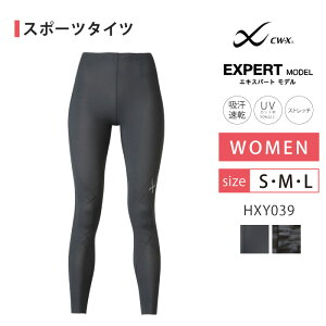 【送料無料】 25%OFF ワコール CW-X cwx レディース ジョギング・ウォーキング スポーツタイツ エキスパートモデル2.0 吸汗速乾 UVカット ロング丈 (S・M・Lサイズ) HXY039