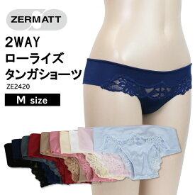 【ZERMATT(ツェルマット)】 2WAY ローライズ タンガ ショーツ ストレッチレース アウターにひびかず魅惑のヒップ 肌当たりがソフト フィット感 日本製 (Mサイズ) ZE2420