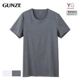 【グンゼ】 GUNZE 丸首 Tシャツ YG 【カットオフ】 CUT OFF 半袖〜クルーネックTシャツ〜切りっぱなし カットオフ YV1513 (年間)