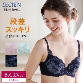 LECIEN lecien ルシアン キレイ魅せ 美背中メイクブラ ブラジャー 3/4カップ(B・C・Dカップ) 16495