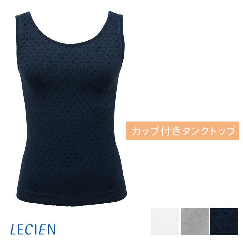 【箱】ルシアン LECIEN Toroppo トロッポ【部活ブラ 姿勢ピント!】カップ付きタンクトップ 20064