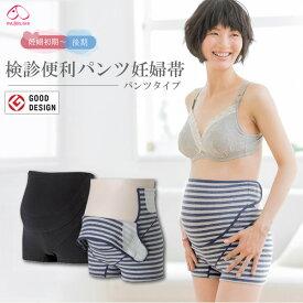 【犬印本舗】マタニティ【産前】妊婦帯 検診便利パンツ妊婦帯 HB-8367
