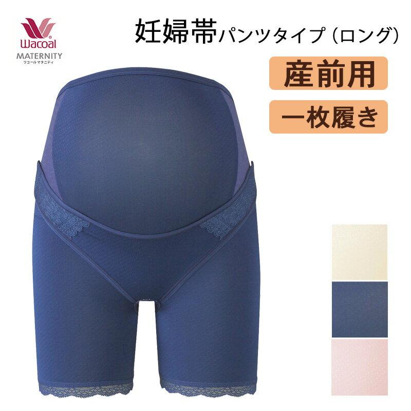 26%OFF!! ワコール産前用 マタニティ マミングサポート/(妊婦帯・パンツタイプ)ロングタイプ MGP183