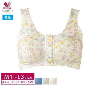 15%OFF 送料無料 ワコール wacoal マタニティ 産後 出産後すぐに使える授乳ブラ マタニティブラジャー ノンワイヤー M・Lサイズ MBR759