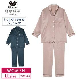 【送料無料】10%OFF ワコール レディース 睡眠科学 絹 シルク100% パジャマ シルクサテン シャツパジャマ 長袖 上下セット (LLサイズ) YDX582