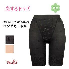 15%OFF!! トリンプ 恋するヒップ〜313シリーズ〜ロングガードル TRJ42-431 10170825 セール