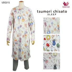 送料無料 10%OFF ワコール レディース パジャマ ツモリチサト tsumori chisato SLEEP長袖 ポケット付き M・Lサイズ UDQ115