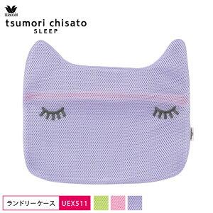 【箱】30%OFF Wacoal ワコール tsumori chisato ツモリチサト ネコ型 ランドリーケース 洗濯ネット 雑貨 [] UEX511