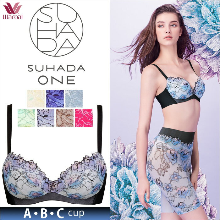 送料無料 25%OFF ワコール SUHADA ONE スハダワン 3/4カップブラジャー マイクロフレーム A・B・Cカップ BRB491 wcl−sub