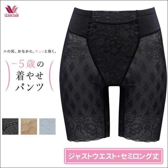 【送料無料】 27%OFF!! ワコール -5歳の着やせパンツ ジャストウエスト GRC413 wcl-5l ロングガードルセール