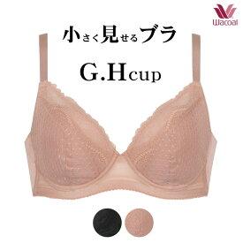 25%OFF 【ワコール】小さく見せるブラ 大きな胸を「小さく見せるブラ」 着やせ効果 3/4カップブラ(G・Hカップ) BRB492