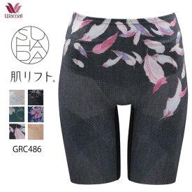 【送料無料】25%OFF ワコール SUHADA スハダ 肌リフト STEP ロングガードル GRC486