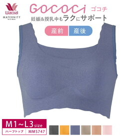 25%OFF ワコール wacoal GOCOCi ゴコチ 産前 産後 兼用 マタニティ ハーフトップ M・Lサイズ MMS747