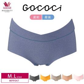 25%OFF ワコール wacoal GOCOCi ゴコチ 産前 産後 兼用 マタニティショーツ 2Wayマミーショーツ M・Lサイズ MPP047