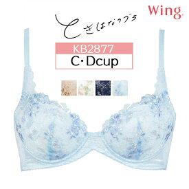 25%OFF!!ワコール Wingウイング〜ときはなつブラ〜 3/4カップブラジャー さらさら 吸汗速乾 C・Dカップ KB2877