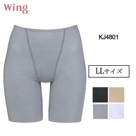 20%OFF!! ワコール Wing ウイング Pパンツ (ロング丈) おなか サポート LLサイズ KJ4801