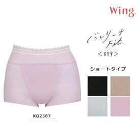 20%OFF!! ワコール Wingウイング〜バレリーナ Fit DRY〜 コントロールボトム(ショート丈) KQ2587