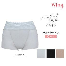 20%OFF!! ワコール Wing ウイング〜バレリーナ Fit DRY〜 コントロールボトム(ショート丈) KQ2587