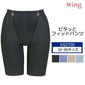26%OFF!! ワコール Wing ウイング ピタっとフィットパンツ (ロング丈) Qサイズ (82・90サイズ) 通気性 補正 KQ2700