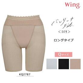 20%OFF!! ワコール Wingウイング〜バレリーナ Fit DRY〜 コントロールボトム(ロング丈) Qサイズ KQ2787