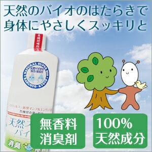 【あす楽】 【送料無料】 消臭スプレー 消臭剤 除菌剤 天然スーパーバイオ210 1リットル 詰替え用