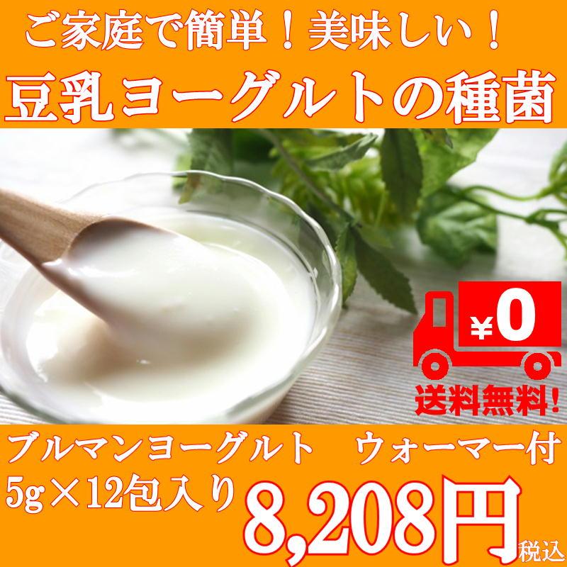 ヨーグルト 種菌 豆乳ヨーグルトの種菌 ブルマンヨーグルト手作りセット(ウォーマー付き)種菌5g×12袋 【送料無料】