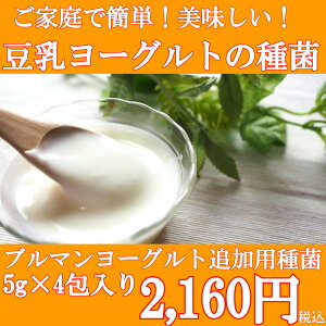 ヨーグルト 種菌 豆乳ヨーグルト ブルマンヨーグルト種菌 追加用 5g×4袋 送料別