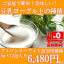 手作りヨーグルト 種菌 豆乳ヨーグルトの種菌 ブルマンヨーグルト種菌 追加用 5g×12袋 【送料無料】