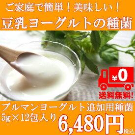 ヨーグルト 種菌 豆乳ヨーグルトの種菌 ブルマンヨーグルト種菌 追加用 5g×12袋 【送料無料】