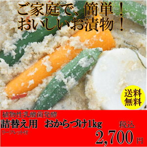 【送料無料】 漬物 乳酸菌 おから 大豆 おからづけ漬け床 詰替え用1kg