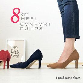【NEW】8cmヒール コンフォートパンプス パンプス 痛くない ポインテッド 8センチヒール 柔らかい カラー ハイヒール 8cm スエード シンプル 仕事 歩きやすい 黒 ブラック レッド レディース靴