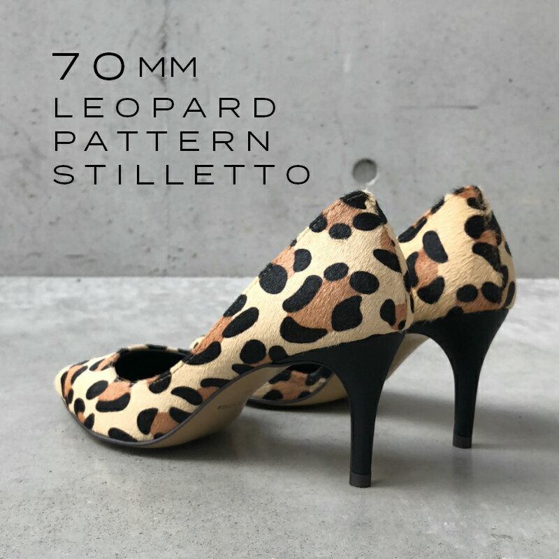 【NEW】レオパード 7cmヒール パンプス ピンヒール レオパ ヒョウ柄 痛くない ポインテッドトゥパンプス 美脚パンプス 7cm ベーシック シンプル 仕事 通勤 歩きやすい 黒 レディース靴 2018AW 新作